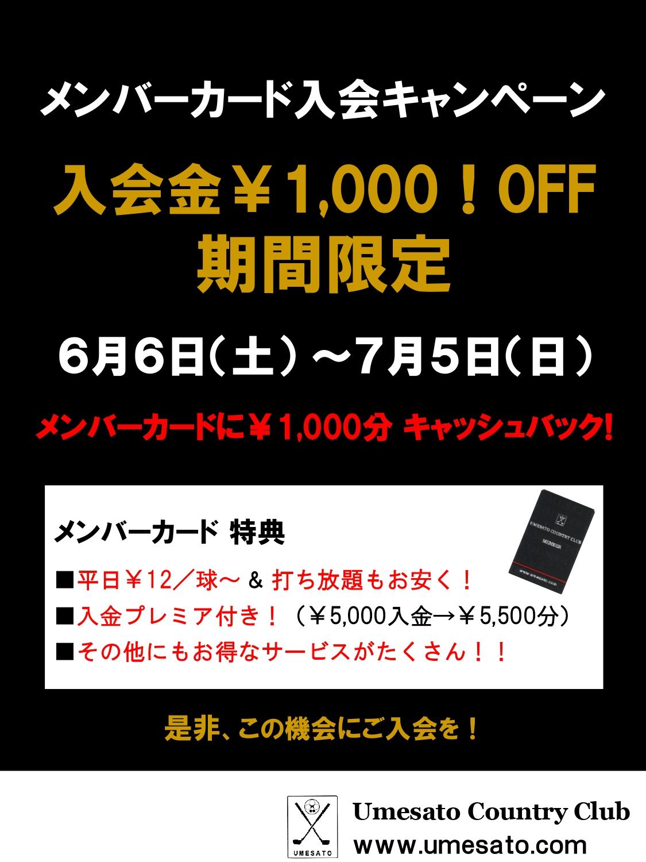 メンバーカード入会キャンペーン