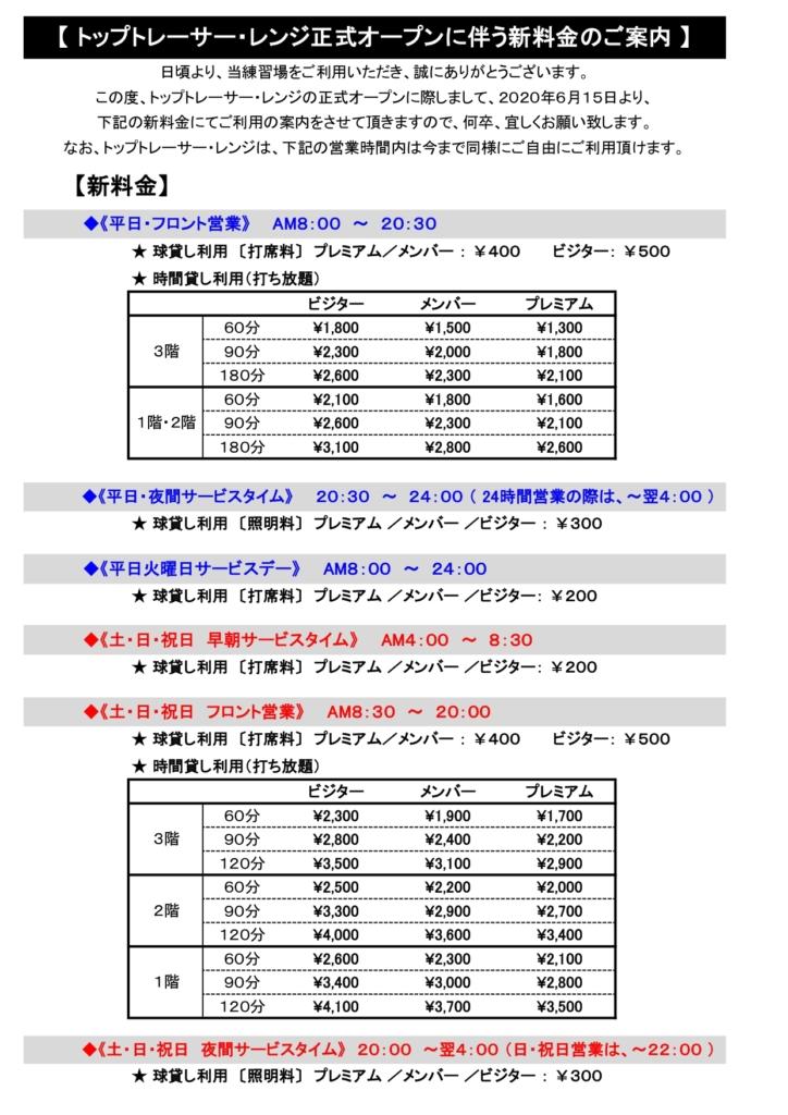 トップトレーサー・レンジ料金表